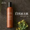 ボディクリーム 保湿 オルナ オーガニック 顔 かかと 全身 乾燥肌「 合成着色料 合成香料 無添加 」200g ALLNA ORGANIC