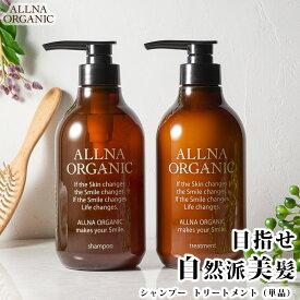 オルナ オーガニック シャンプー/トリートメント 合成香料 不使用 で自然な香り 7種の 無添加 ノンシリコン アミノ酸 弱酸性 500ml シャンプー トリートメント ポンプ ALLNA ORGANIC