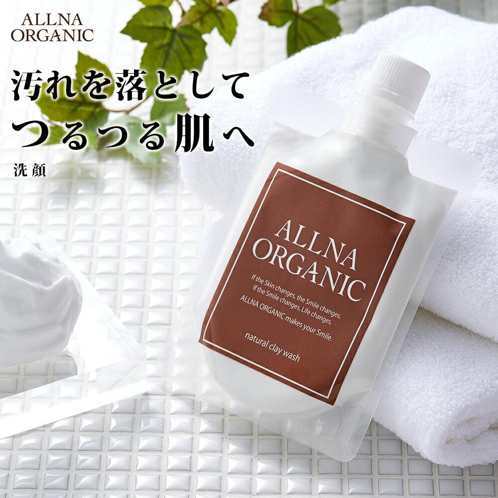 オルナ オーガニック 洗顔 洗顔フォーム 「 泡立つ ボタニカル 洗顔料 」「 合成着色料 合成香料 無添加 」100g ALLNA ORGANIC