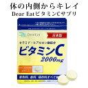 DearEat ダイエット サプリ ビタミンC 2000mg 240粒 30日分 タブレット ヒアルロン酸 セラミド配合 無添加 「 ニキビ そばかす しみ 乾燥肌 色素沈着 」「 ストレス 紫外線対策 」