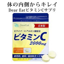 ダイエット サプリ ビタミンC 2000mg 240粒 30日分 DearEat タブレット ヒアルロン酸 セラミド配合 無添加 「 ニキビ そばかす しみ 乾燥肌 色素沈着 」「 ストレス 紫外線対策 」