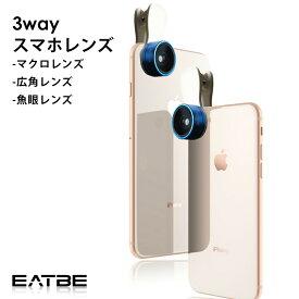 スマホ用カメラレンズ セルカレンズ イートビー( iPhone7 iPhone8 iPhoneX など 全 iPhone 全 Xperia セルカ棒 対応 クリップ マクロ 魚眼 広角 ) EATBE