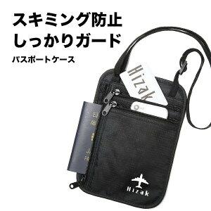 パスポートケース 首下げ スキミング防止ハイザック海外旅行 便利グッズ トラベルポーチ RFID 防犯 「 防水 大量収納 コンパクト ポーチ 」「 貴重品 入れ パスポート カバー 」 iPhone11 Pro MAX