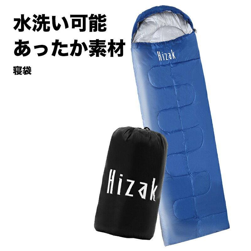 【 洗濯機 丸洗いOK 寝袋 】 コンパクト 封筒型 シュラフ オールシーズン 用 軽量 900g Hizakハイザック