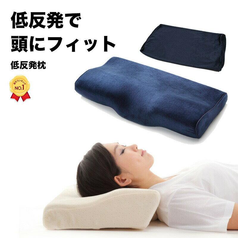 【 枕 高め 頸椎サポート 低反発枕 】 安眠 枕 洗える カバー 2枚付き まくら 子供 大人 3カラー 34×60cm Hizakハイザック