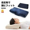 10%OFFクーポン配布中!24日まで!【 枕 高め 頸椎サポート 低反発枕 】 安眠 枕 洗える カバー 2枚付き まくら 子供 …