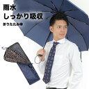 折りたたみ傘 ワンタッチ 自動開閉 メンズ レディース 吸水 カバー ケース 付 「 晴雨兼用 コンパクト 撥水加工 折り…