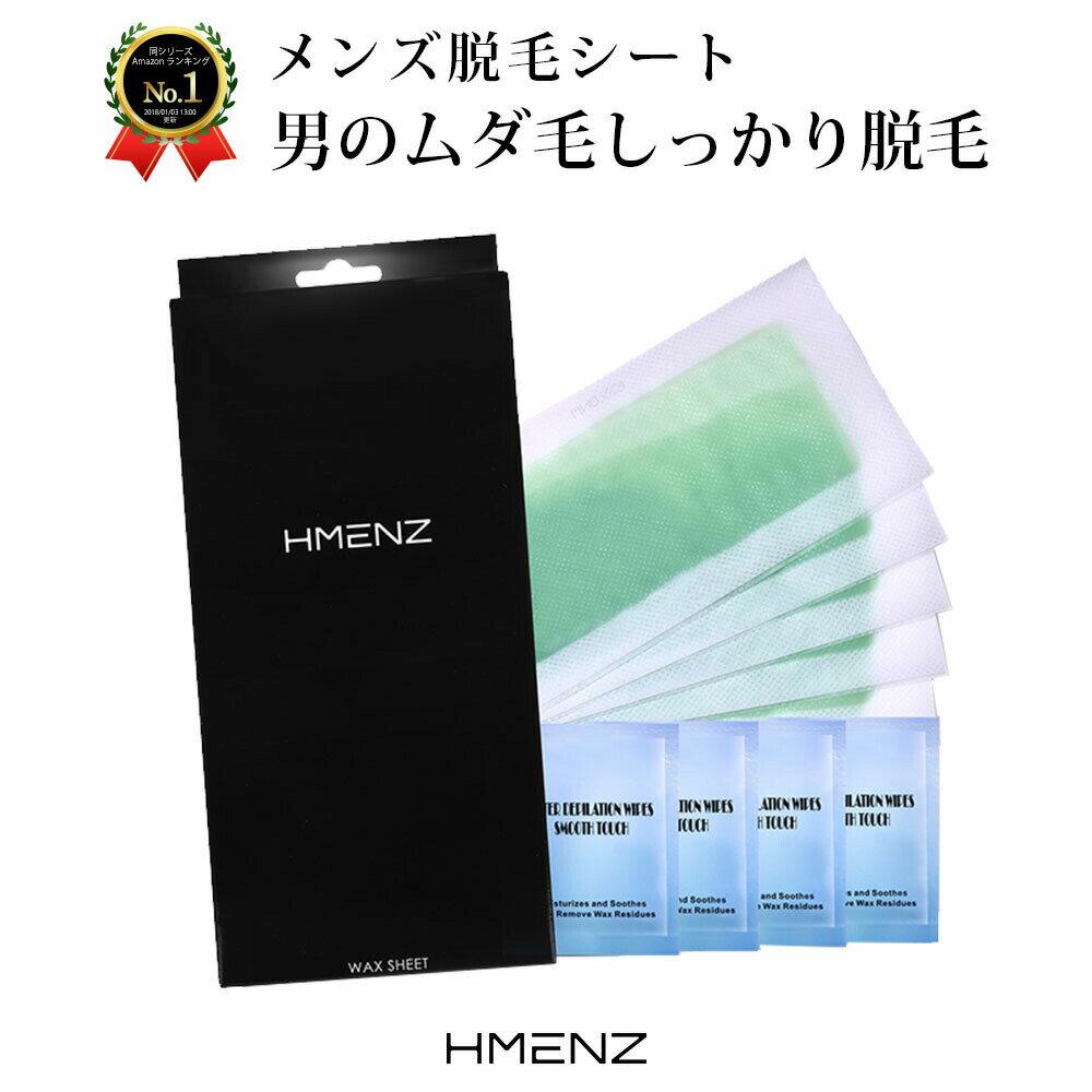 HMENZ メンズ 脱毛ワックスシート 大容量40枚 【 ふき取りシート20枚 】(ブラジリアンワックス シート 脱毛テープ 除毛シート)