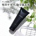 HMENZ メンズ 洗顔 【 オイリー肌 さっぱり 洗顔 】 洗顔フォーム 『男の 脂 をしっかり落とす』( ニキビ 対策 保湿 スキンケア 無添加 洗顔料 ) 100g