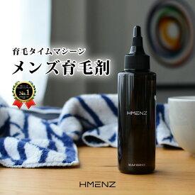 HMENZ メンズ 育毛剤 「87%が3ヵ月で 満足 実感」「和漢根 と 海藻 独自の配合」スカルプ 120ml 男性 男性用 頭皮ケア 頭皮 薄毛 抜け毛予防 養毛 発毛促進 ノンシリコン 無添加 育毛トニック 養毛剤