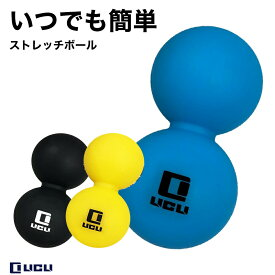ストレッチ ボール ストレートネック 腰痛 肩こり 解消「 簡単 もみほぐし 」「 寝ながら & 座って 疲労回復 」「 持ち運び 便利 な コンパクト サイズ 」 選べる3カラー LICLI リクライ