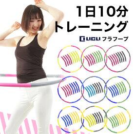 フラフープ 折りたたみ 大人用 子供用 リクライ選べる11色 組み合わせ自由 組み立て式 サイズ調整可 ダイエット器具 お腹 お腹周り ウエスト 引き締め 有酸素運動 折り畳み フープ 持ち運び 簡単LICLI