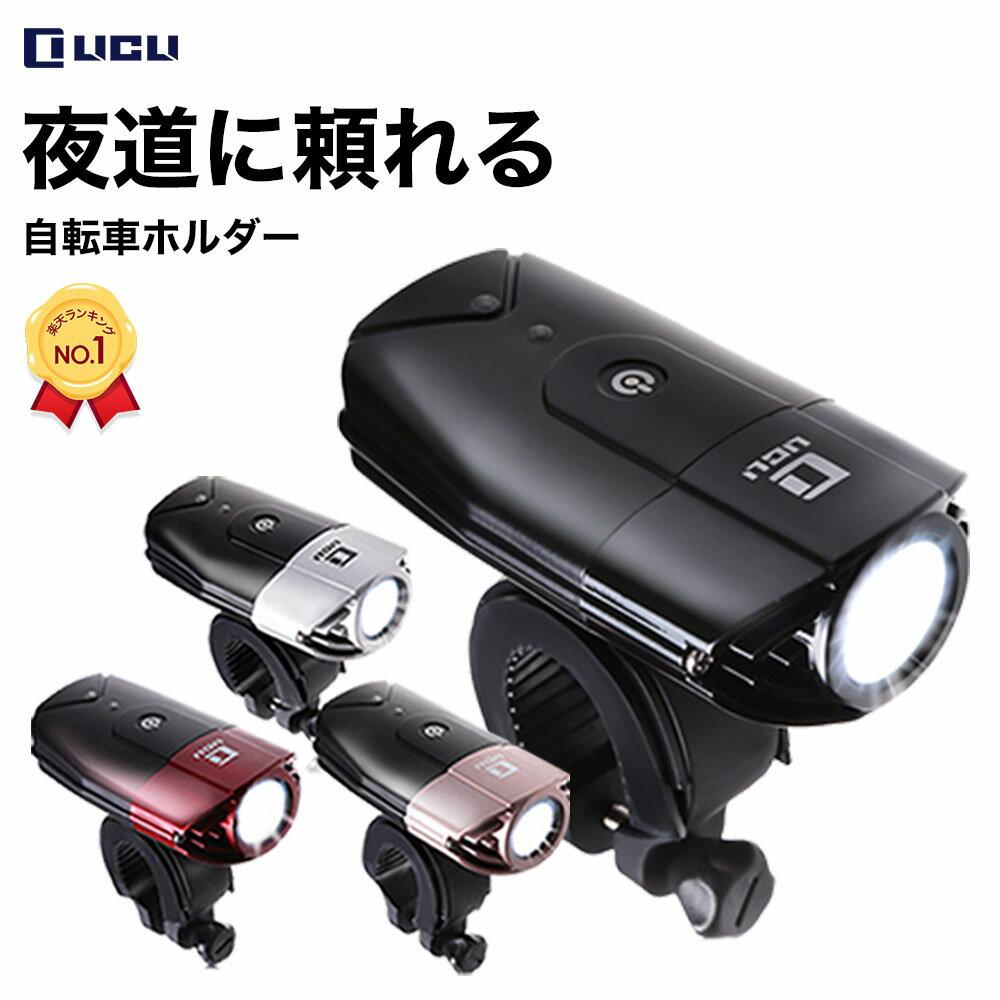 自転車ライト 防水 USB 充電式 明るい LED ヘッドライト 前照灯 日本語説明書で簡単取り付け テールライト ホルダー 付 「 高輝度 軽量 コンパクト 」「 クロスバイク ロードバイク 自転車 」 LICLI リクライ