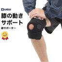 膝サポーター スポーツ バレー ランニング ジュニア 大人 フリーサイズ 左右兼用 膝固定 「 通気性 伸縮性 膝 ひざ用 …