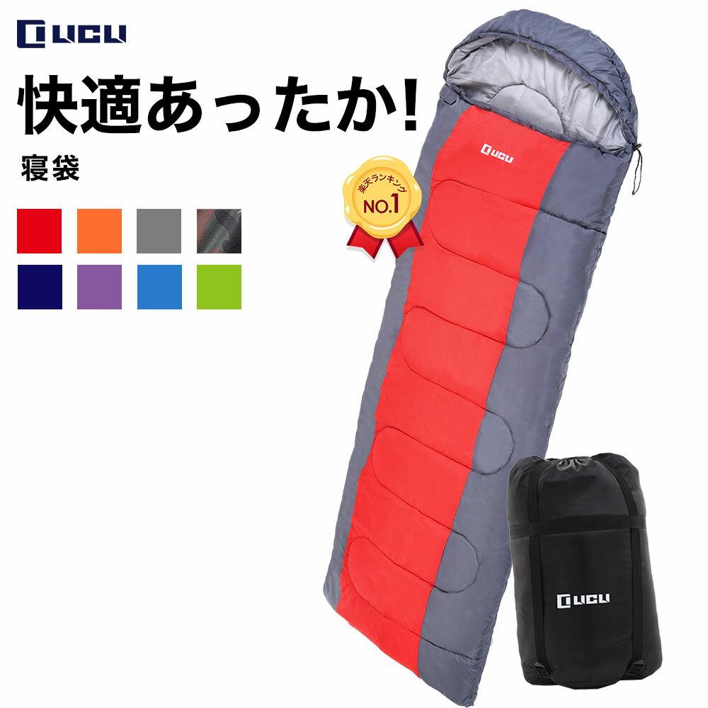 封筒型 シュラフ 1.8kg 寝袋 最低使用温度 -10度 フード付き 220cm 圧縮ベルト 収納袋付き 選べる8カラー 「 コンパクト 軽量 ゆったりサイズ 温度調節可能 」
