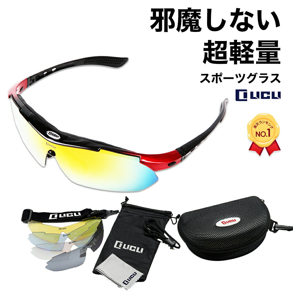 スポーツサングラス 偏光 レンズ uv 紫外線 99% カット メンズ レディース 男女兼用 フリーサイズ「 度付き 対応 インナーフレーム 交換レンズ 5枚 専用ケース 付属 軽量 7カラー 」 LICLI リクライ