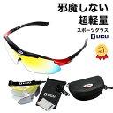 スポーツサングラス 偏光 レンズ uv 紫外線 99% カット メンズ レディース 男女兼用 フリーサイズ「 度付き 対応 イ…
