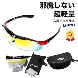 スポーツサングラス 偏光 レンズ uv 紫外線 99% カット メンズ レディース 男女兼用 フリーサイズ サングラス スポーツ 野球 度付き 対応 インナーフレーム 交換レンズ 5枚 専用ケース 付属 軽量 7カラー LICLI リクライ