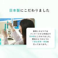 薬用ニキビケアクリーム&化粧水&洗顔基礎セット無添加大人ニキビあごおでこ鼻アクネヒアルロン酸コラーゲンプラセンタメンズレディース100g&120ml&50g