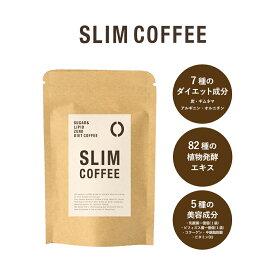 SLIM COFFEE スリム コーヒー スリムコーヒー 100g 粉 粉末 タイプ