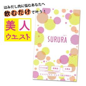 SURURA スルラ 乳酸菌 サプリ サプリメント ビフィズス菌 1日1粒 30日分「 お腹 ポッコリ対策 サプリメント 」「 オリゴ糖 配合で 善玉菌 を増やす 」「 腸 で溶ける特殊な カプセル 使用 」