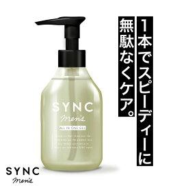 オールインワン メンズ 【 化粧水 美容液 乳液 アフターシェーブローション 1本で完了 】「 敏感肌 オイリー肌 エイジングケア にも」「 さっぱり 保湿 で テカリ を抑える」 SYNC men 's ( シンク メンズ ) 150ml