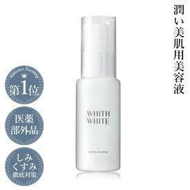 フィス ホワイト 美白 薬用 美容液 「 しみ くすみ をケア 予防 」「 プラセンタ + コラーゲン + ヒアルロン酸 配合」で肌のキメを整える くすみがちな肌に透明感を与える ハリ 50ml WHITH WHITE
