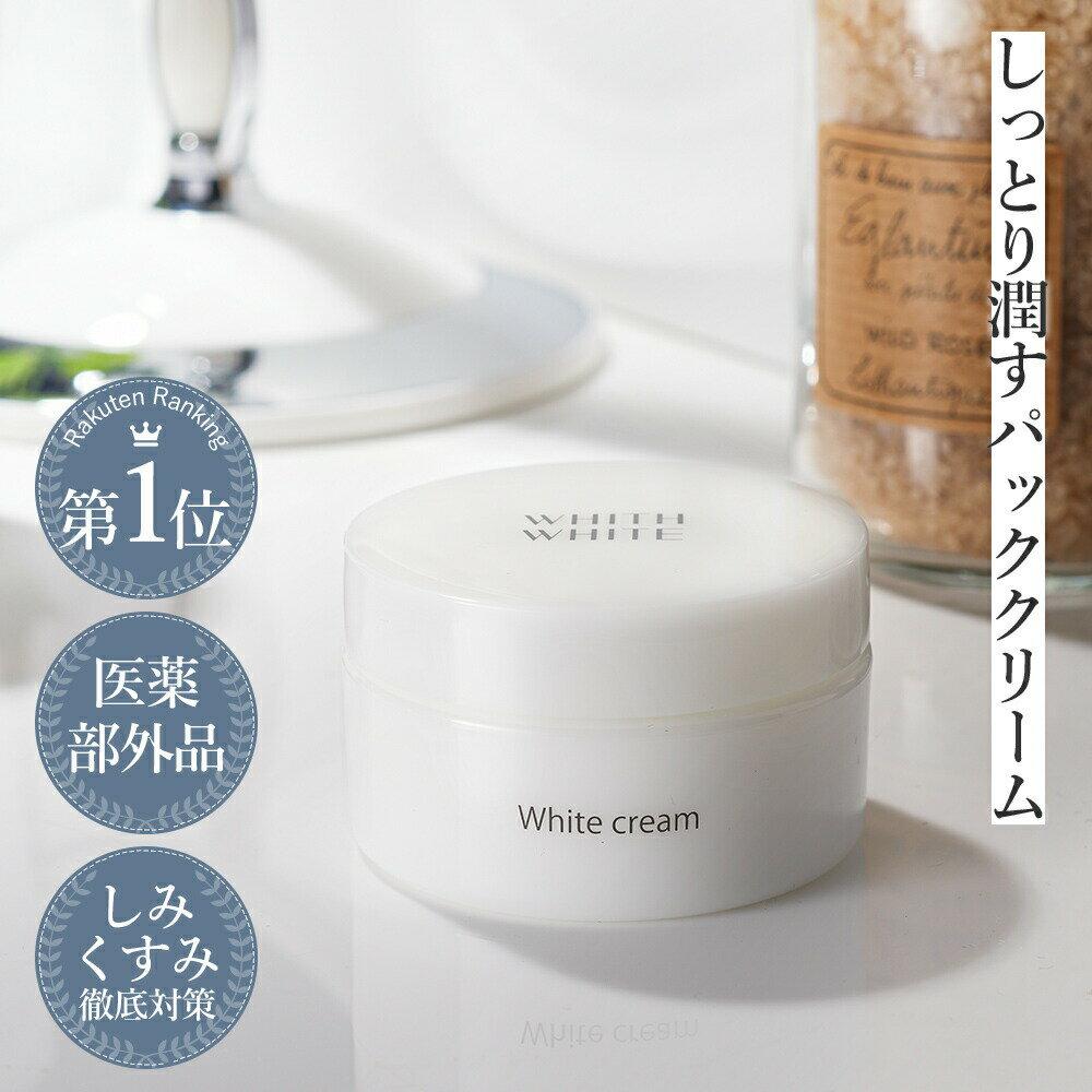 フィス ホワイト 保湿 クリーム くすみ プラセンタ ヒアルロン酸 2種類 配合 50g WHITH WHITE