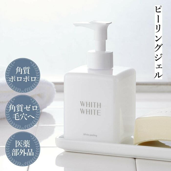 美白 薬用 ピーリング ジェル ヒアルロン酸 フィス ホワイト プラセンタ 配合 保湿 ゲル しみ シミ そばかす くすみ ニキビ 対策 日本製 250g WHITH WHITE医薬部外品