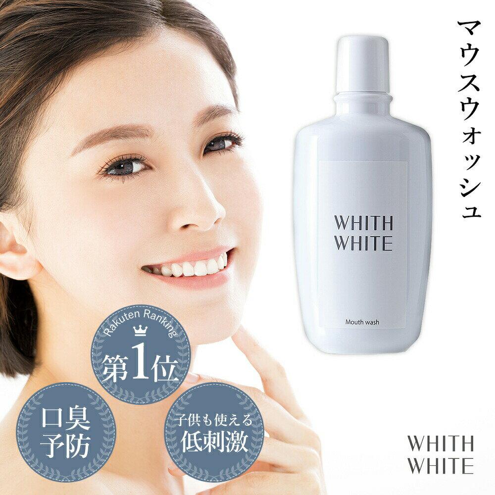 フィス ホワイト 美白 薬用 ホワイトニング マウスウォッシュ 低刺激 子供にも使える 歯の黄ばみを白くする洗口液 大人 こども 対応 携帯可能 歯垢 歯石 歯周病ケア 日本製 300ml
