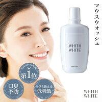 ホワイトニングマウスウォッシュ 洗口液
