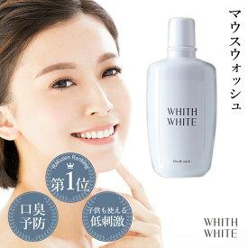 美白 薬用 ホワイトニング マウスウォッシュフィス ホワイト 低刺激 大人 こども 対応 携帯可能 歯垢 歯石 歯周病ケア 日本製 300mlWHITH WHITE