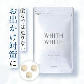 フィス ホワイト サプリ ビタミンC サプリメント 「 コラーゲン プラセンタ ヒアルロン酸 配合 」「 日本製 1日2粒 60粒 」 15g ( 250mg×60粒 ) WHITH WHITE
