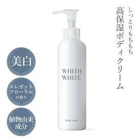 フィス ホワイト 保湿 ボディクリーム 顔 かかと 全身 乾燥肌 しみ くすみ 用 ボディケア 保湿クリーム 200g いい香りで 人気 ! 無着色 無香料 など9種の 無添加