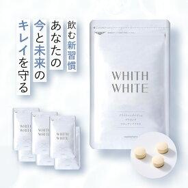 フィス ホワイト サプリ ビタミンC サプリメント 「 コラーゲン プラセンタ ヒアルロン酸 配合 」「 日本製 1日2粒 60粒 」 15g ( 250mg×60粒 ) WHITH WHITE6個セット 単品購入より1,560円お得!