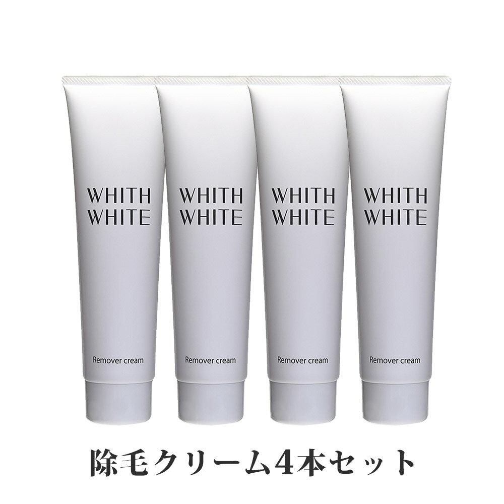 【2,980円お得!3本セットご注文でさらに1本プレゼント キャンペーン実施中】フィス ホワイト脱毛クリーム 除毛クリーム 陰部 陰毛 使用可能 アンダーヘア VIO 日本製 150g×3個セット WHITH WHITE