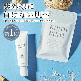 日焼け止めクリーム&サプリメントセット フィス ホワイト サプリ ビタミンC サプリメント 60粒 & 美白 日焼け止め クリーム 50g SPF50 + PA ++++コラーゲン プラセンタ ヒアルロン酸 o/w処方 日本製 WHITH WHITE