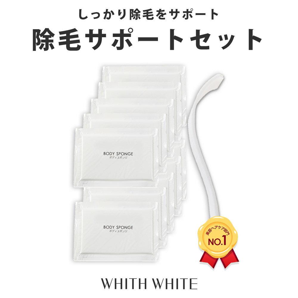 ポイント15倍!5/26まで!フィス ホワイト レディース 女性 除毛クリーム 150g ( 医薬部外品 ) (リムーバーキット(S字ヘラ1本+スポンジ10個)) WHITH WHITE