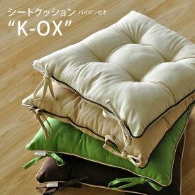 クッション 椅子用 45×45 シートクッション 本体 ケーオックス 無地 シンプル 綿100% パイピン付き ひも付き 両面共生地 4点どめ ポリエステルわた ダイニングチェアーの座面クッションやベンチクッションとして 日本製