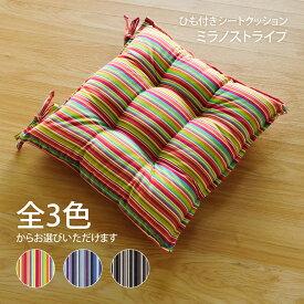 クッション 椅子用 45×45 シートクッション 本体 ミラノストライプ マルチカラーのおしゃれな生地 綿100% オックスプリント OXプリント 四辺フチ付き ひも付き 両面共生地 4点どめ ポリエステルわた ダイニングチェアーの座面クッションやベンチクッションとして 日本製