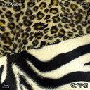 マルチカバー アニマルボア 豹柄 ゼブラ柄  190×240cm ポリエステル100% フリークロス マルチクロス