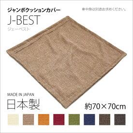 ジャンボクッションカバー J-Best(ジェーベスト) ミミ付き 70×70cm※ミミ含む(64×64cm用) ポリエステル100%の丈夫な生地
