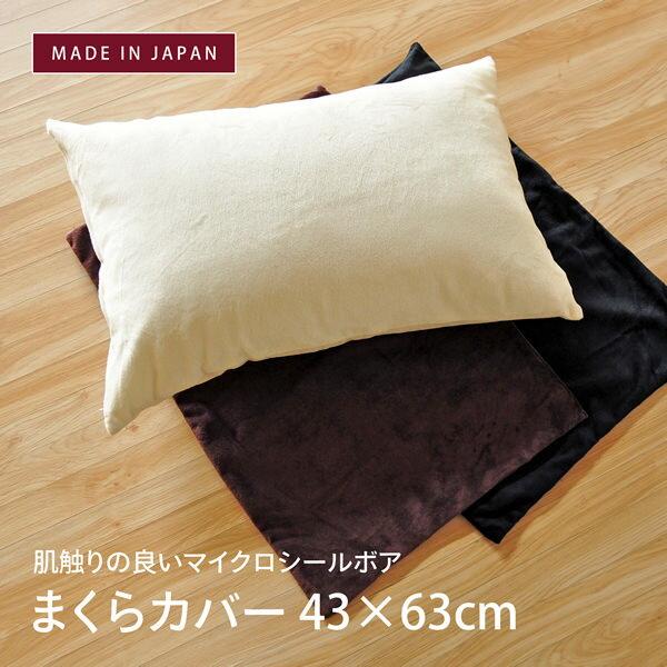 まくらカバー マイクロシールボア 43×63cm 日本製【ピロケース/ピローケース/枕カバー】