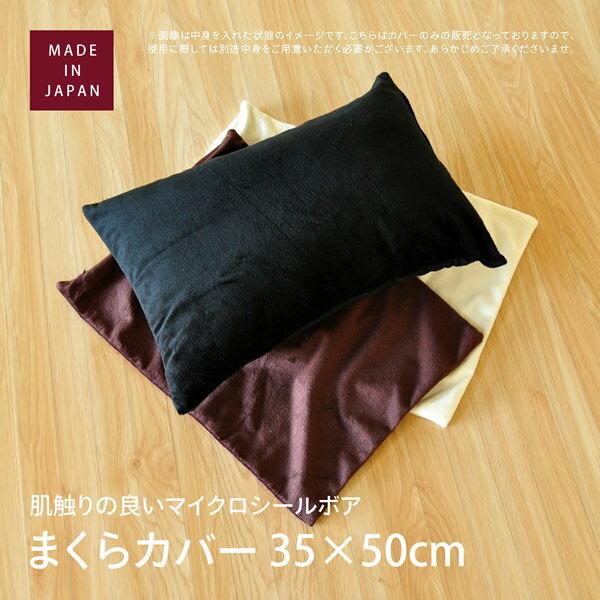 まくらカバー マイクロシールボア 35×50cm 日本製【ピロケース/ピローケース/枕カバー】
