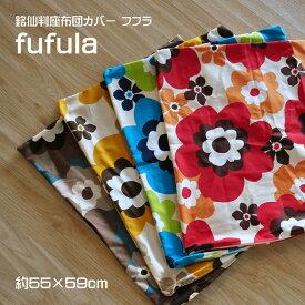 座布団カバー 銘仙判サイズ 約55×59cm フフラ 綿100% まる洗いOK ウォッシャブル 北欧 かわいい 大花柄 座ぶとんカバー ファスナー開閉式 日本製