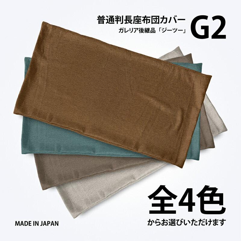 【ゆうメール対応】普通判長座布団カバー G2(ジーツー) 約60×110cm 日本製 素縫い 両面共生地 長辺ファスナー開閉式 ガレリア後継品 関東判サイズ