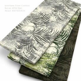 2Pベンチシートクッション 2人がけ 約43×100×4cm バリ 北欧 植物柄 ヤシ 葉柄 南国 アジアン 綿100% フローリングクッション フロアークッション ウレタンクッション ツインベンチ 日本製