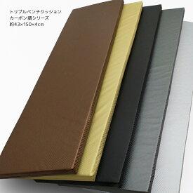 カーボン調生地のトリプルベンチクッション CC2 約43×150×4cm 日本製 ( Imitation carbon fiber cloth / Urethane foam 3P bench cushion / Made in japan )