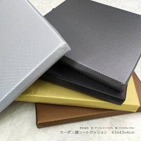 カーボン調生地とウレタンフォームのシートクッション CC2 約43×43×4cm 日本製 ( Imitation carbon fiber cloth / Urethane foam / seat cushion / Made in japan )