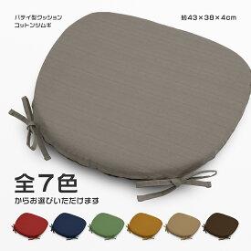 クッション バテイ型 椅子 約43×38×4cm コットンツムギ 綿100% ひも付き 素縫い 両面共生地 ウレタンフォーム バテイクッション 馬蹄クッション ダイニングチェアーの座面クッションやベンチクッションとして 日本製
